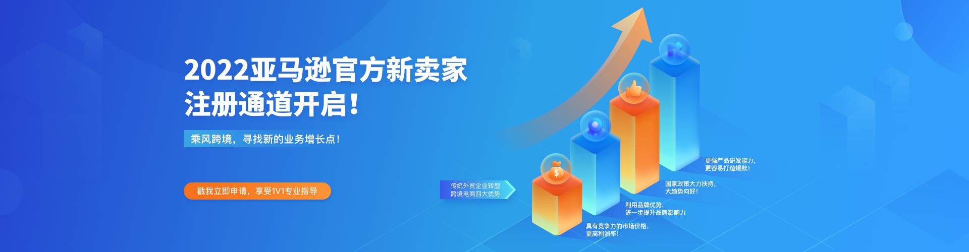2022亚马逊官方新卖家注册通道介绍配图