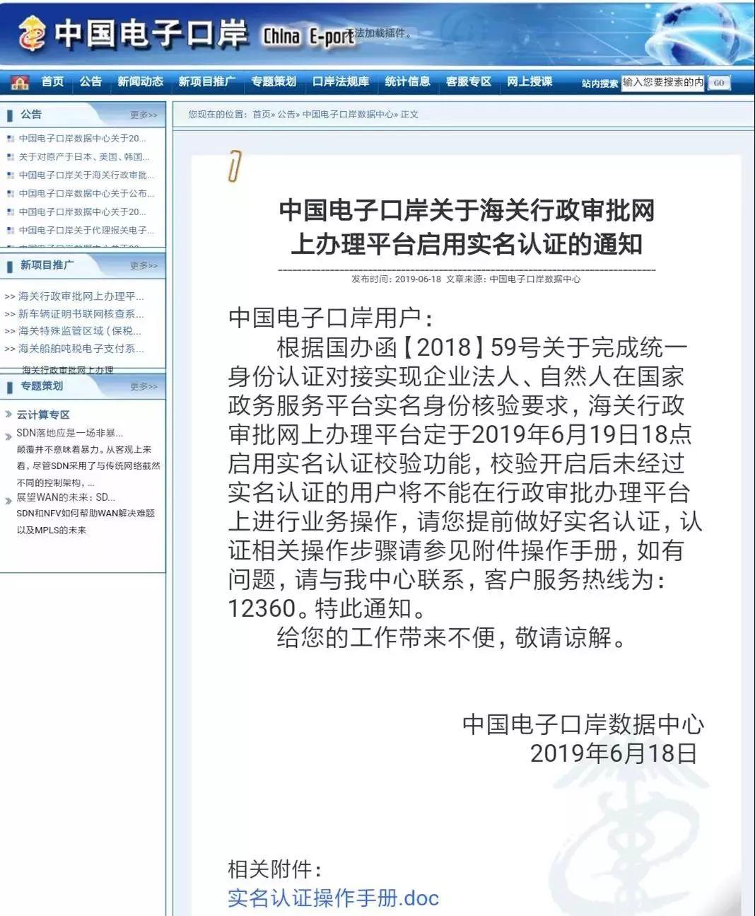 中国电子口岸