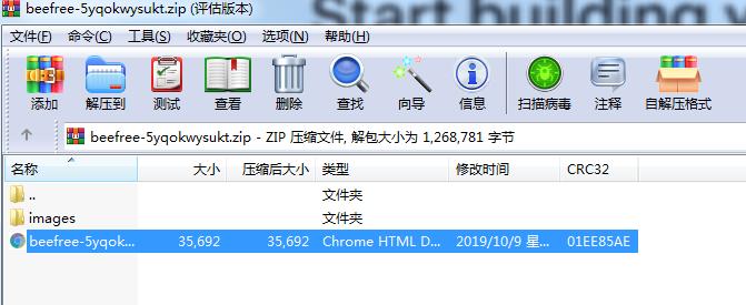html邮件模板操作演示02