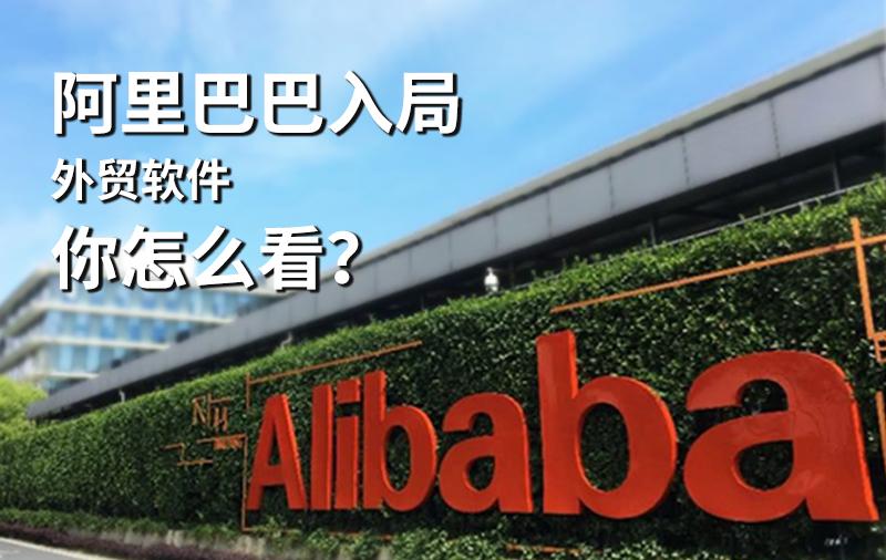 阿里巴巴入局外贸软件,富通天下,你怎么看?