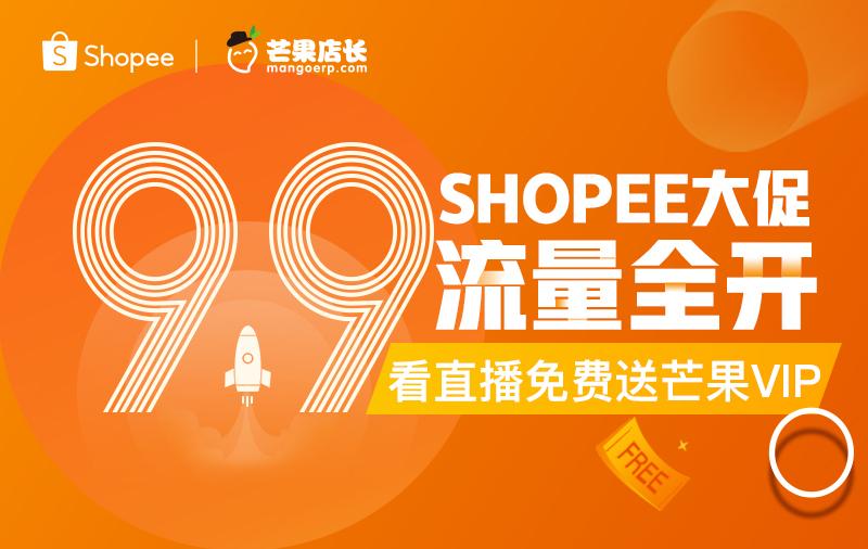 备战Shopee 9.9大促直播,免费送芒果VIP!