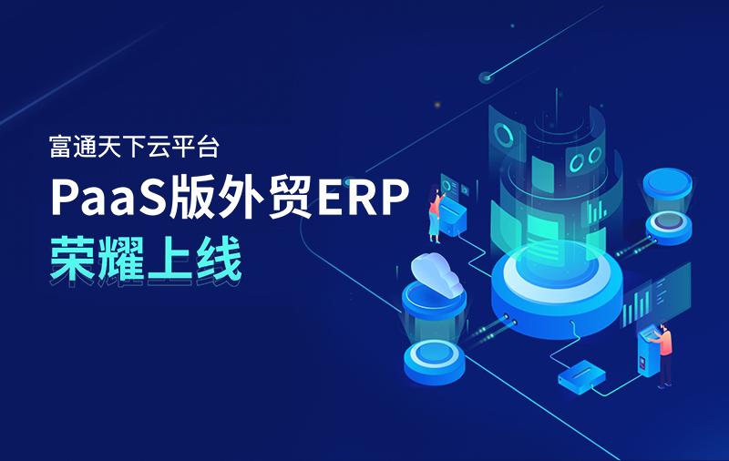 富通天下PaaS版外贸ERP荣耀上线!
