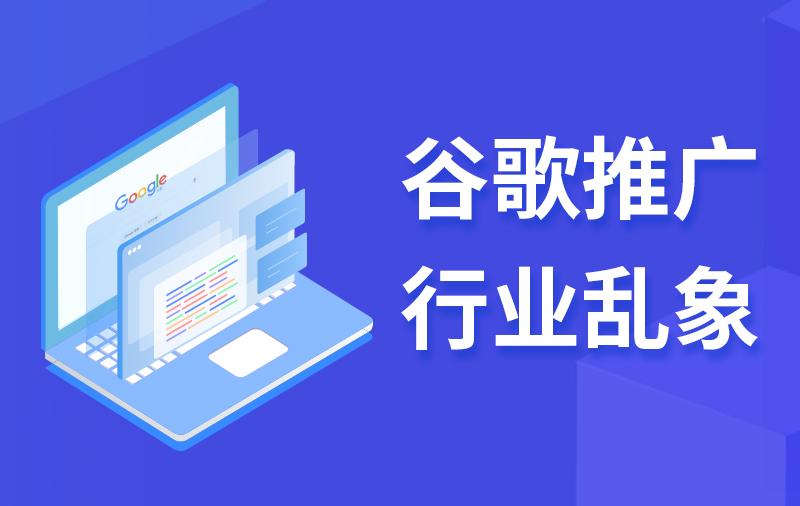 """终结谷歌推广行业乱象!""""国家队""""出手了"""