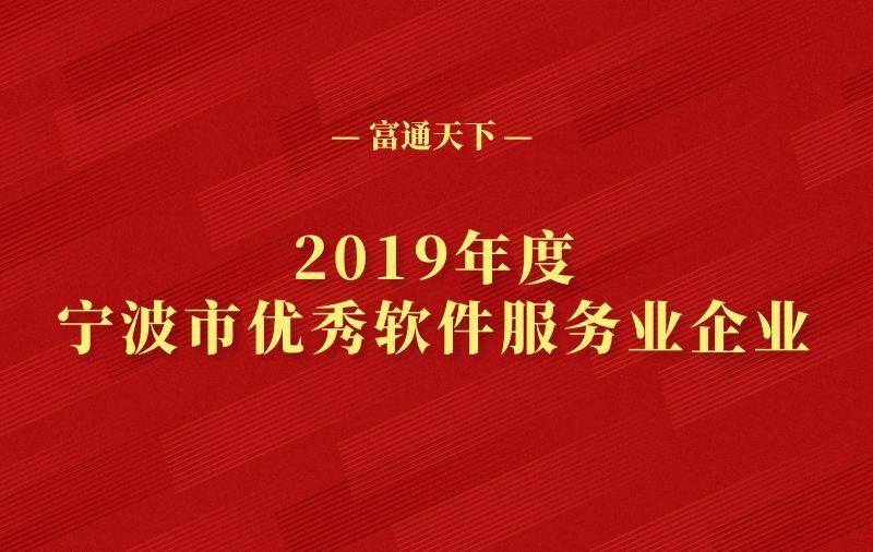 厉害了!富通天下荣获2019年度宁波市优秀软件服务业企业